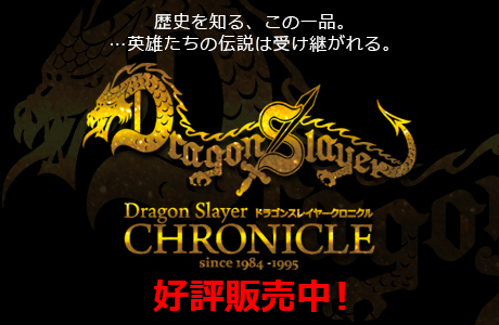 dragonslayerchronicle